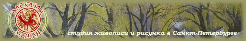Студия живописи и рисунка в Санкт-Петербурге - МЫ УЧИМ РИСОВАТЬ